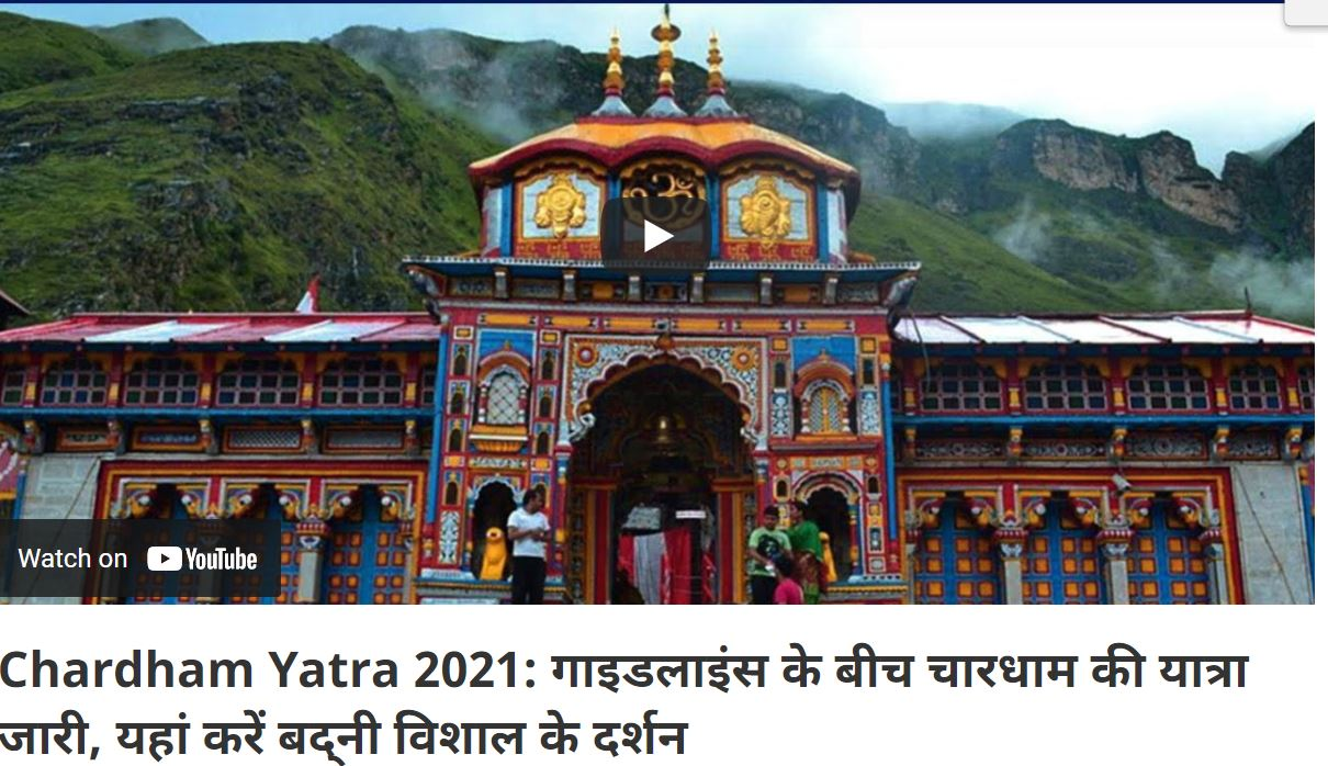 Char Dham Yatra 2021 - Check Out The New Guidelines for chardham Yatra