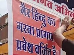 Madhya Pradesh- No Non-Hindus posters put up by VHP at Garba Venues
